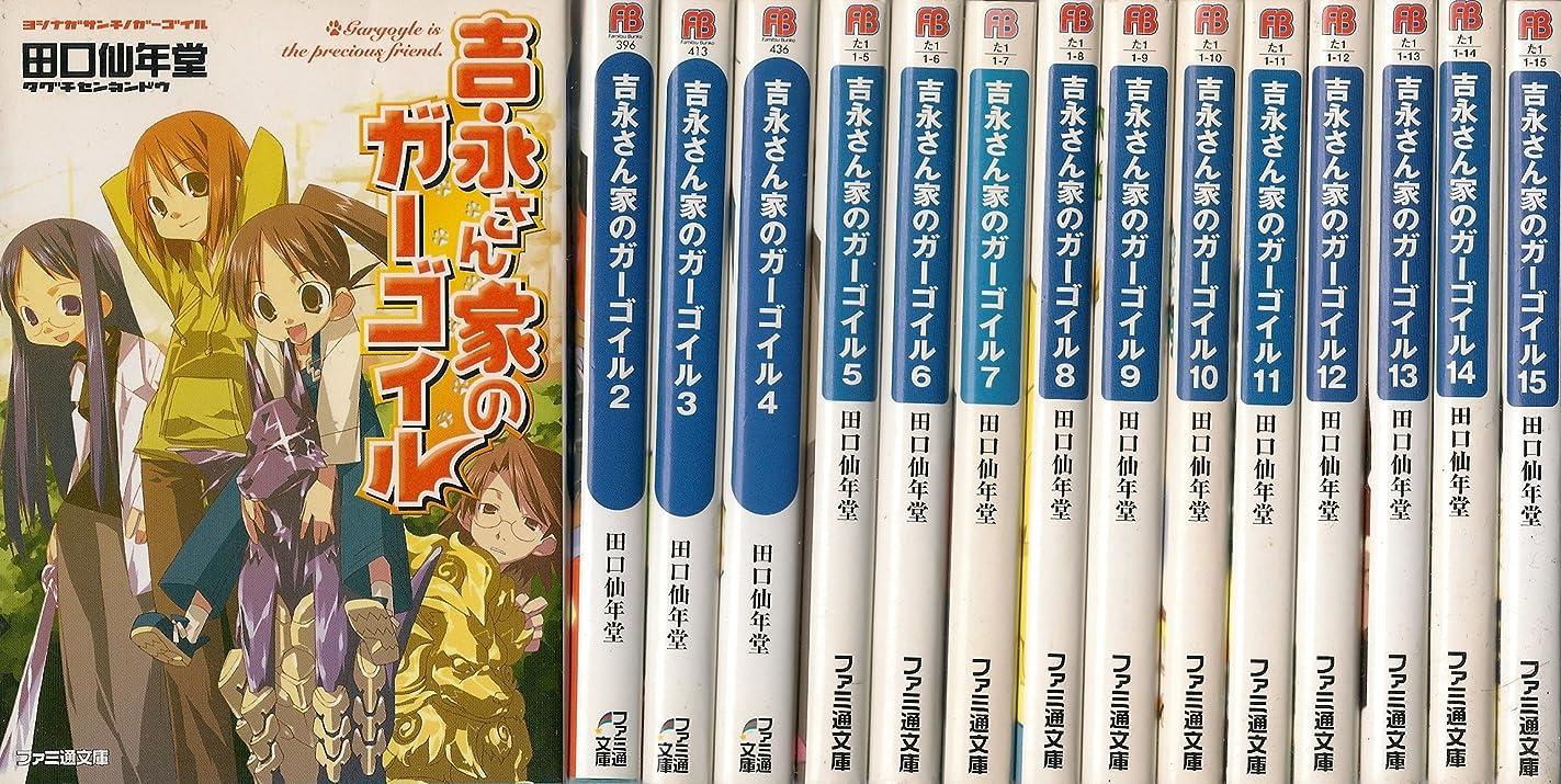 キリスト宝石迷彩吉永さん家のガーゴイル 文庫 全15巻完結セット (ファミ通文庫)