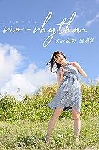 表紙: 大川莉央デジタル写真集「rio-rhythm」   植野恵三郎