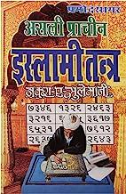 Kitabganj Prakashan on Amazon in Marketplace - SellerRatings com