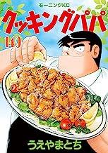 表紙: クッキングパパ(149) (モーニングコミックス)   うえやまとち