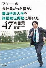 表紙: フツーの会社員だった僕が、青山学院大学を箱根駅伝優勝に導いた47の言葉 | 原 晋