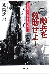 【文庫】敵兵を救助せよ!:駆逐艦「雷」工藤艦長と海の武士道 Kindle版