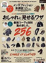 表紙: 晋遊舎ムック お得技シリーズ126 メンズファションお得技ベストセレクション | 晋遊舎