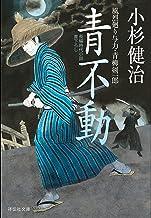 表紙: 青不動 風烈廻り与力・青柳剣一郎 (祥伝社文庫) | 小杉健治