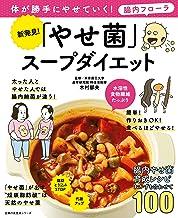 表紙: 新発見!「やせ菌」スープダイエット | 木村郁夫