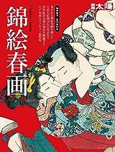 表紙: 錦絵春画 (別冊 太陽) | 早川 聞多