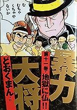 暴力大将 11 (トクマコミックス)