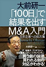 表紙: 大前研一 「100日」で結果を出すM&A入門―日本企業への処方箋   大前 研一