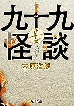 表紙: 九十九怪談 第七夜 (角川文庫)   木原 浩勝