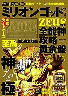 パチスロ必勝ガイドDVD ミリオンゴッド~神々の系譜~ZEUS ver. 全能神攻略黄金盤 (<DVD>)