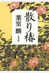 散り椿 (角川文庫) Kindle版