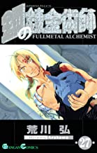 鋼の錬金術師 27巻 (デジタル版ガンガンコミックス)