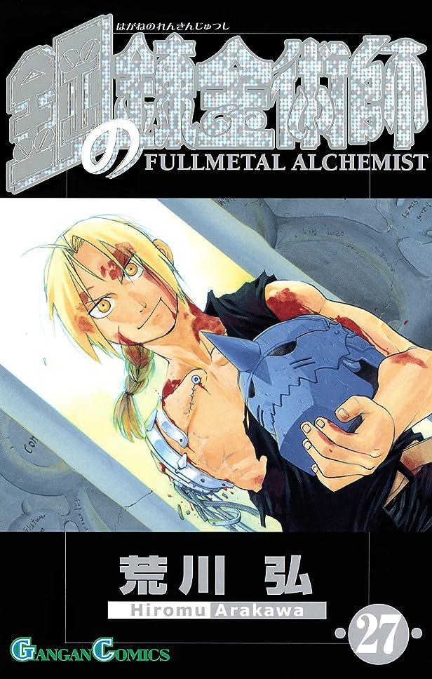 聴く煩わしい神の鋼の錬金術師 27巻 (デジタル版ガンガンコミックス)