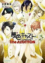 表紙: 夢色キャスト The AUDITION (ビーズログ文庫アリス) | 水野 隆志
