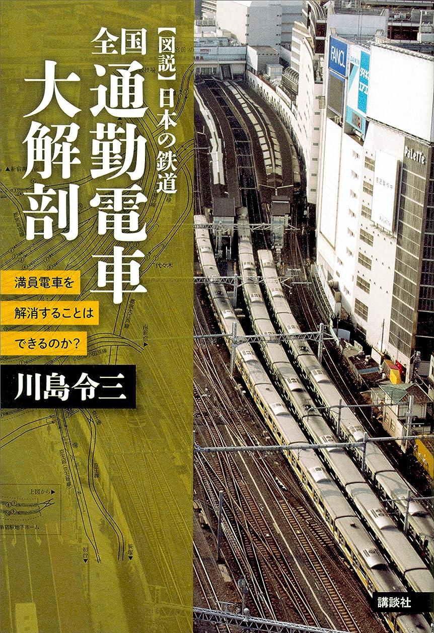 居間ホーン郵便物全国 通勤電車大解剖 満員電車を解消することはできるのか? (【図説】日本の鉄道)