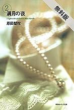 満月の夜 2巻【期間限定 無料お試し版】 (祥伝社コミック文庫)