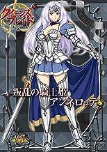 表紙: クイーンズブレイド リベリオン 叛乱の騎士姫アンネロッテ クイーンズブレイド リベリオン | ホビージャパン