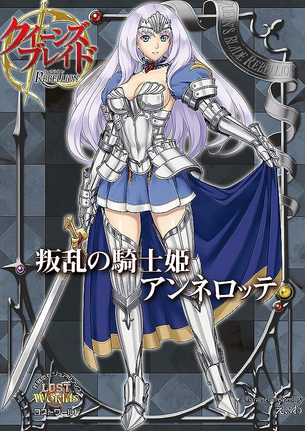 忘れっぽい和品種クイーンズブレイド リベリオン 叛乱の騎士姫アンネロッテ クイーンズブレイド リベリオン