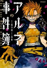 アルネの事件簿 3 (MFコミックス ジーンシリーズ)