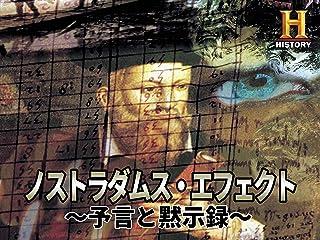 ノストラダムス・エフェクト 予言と黙示録