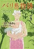 バリ島物語(4) 神秘の島の王国、その壮麗なる愛と死 (アクションコミックス)