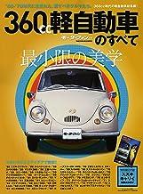 表紙: ニューモデル速報 歴代シリーズ 360cc 軽自動車のすべて | 三栄書房