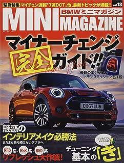 BMW ミニマガジン Vol.18 (メディアパルムック)