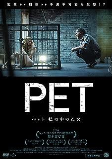 ペット 檻の中の乙女 [DVD]
