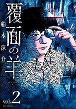 表紙: 覆面の羊 (2) (バンブーコミックス) | 船木涼介