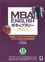 表紙: MBA ENGLISHボキャブラリー(CDなしバージョン) : MBA・ビジネス・アメリカ生活で本当に必要な英単語3615 | 石井竜馬