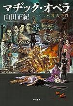 表紙: マヂック・オペラ 二・二六殺人事件 (ハヤカワ・ミステリワールド) | 山田 正紀