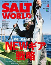 SALT WORLD(ソルトワールド) 2017年4月号 Vol.123[雑誌] (Japanese Edition)