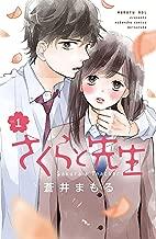 さくらと先生(1) (別冊フレンドコミックス)