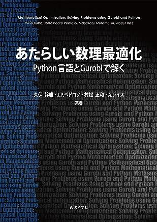 あたらしい数理最適化: Python言語とGurobiで解く