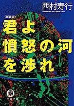 表紙: 君よ憤怒の河を渉れ (徳間文庫) | 西村寿行