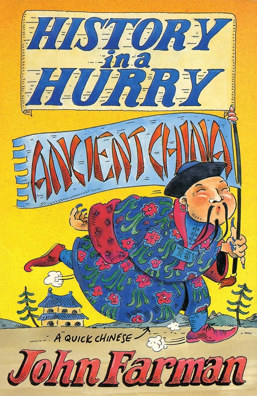 旅客愛撫移動History in a Hurry: Ancient China (English Edition)