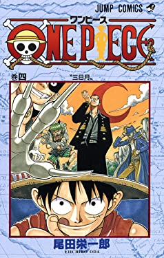 One Piece Vol 4 (One Piece (4)) (Japanese Edition)