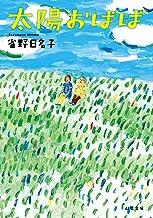 表紙: 太陽おばば 双葉文庫 | 雀野日名子