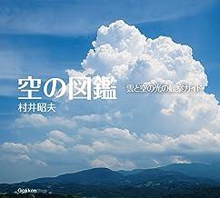 表紙: 空の図鑑 雲と空の光の観察ガイド | 村井 昭夫