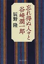表紙: 忘れ得ぬ人々と谷崎潤一郎 (中公文庫) | 辰野隆