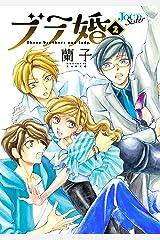 ブラ婚 : 2 (ジュールコミックス) Kindle版