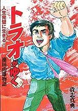 表紙: 徳田虎雄物語 トラオがゆく | 貴志真典