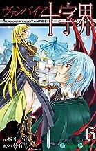 ヴァンパイア十字界 6巻 (デジタル版ガンガンコミックス)