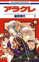 表紙: アラクレ 2 (花とゆめコミックス) | 藤原規代