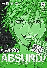 報道ギャングABSURD! 2 (プレイコミックシリーズ)