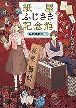 表紙: 紙屋ふじさき記念館 麻の葉のカード (角川文庫) | ほしお さなえ