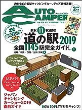 AutoCamper (オートキャンパー) 2019年 2月号 [雑誌]