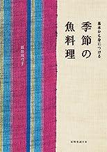 表紙: 季節の魚料理 (天然生活の本)   長谷川弓子