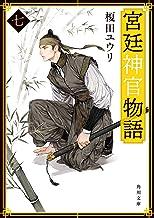 表紙: 宮廷神官物語 七(角川文庫版) 宮廷神官物語(角川文庫版) | 榎田 ユウリ
