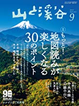表紙: 山と溪谷 2020年 9月号 [雑誌]   山と溪谷社=編